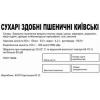 Дёшево Подгоревший сухарь киевский, забракованный на производстве.