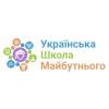 Украинская школа онлайн Будущего