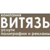 Предложенияполиграфии от Витязь полиграфия