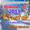 Туры в Закарпатье на Новый год 2019 Этнотур