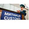 Услуги таможенного брокера Киев и область. Надежно, недорого, в срок.