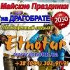Майские 2018 в Карпатах. Драгобрат Яремче Рахов Львов