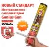 Пена строительная SOUDAL Genius Gun 750 мл.