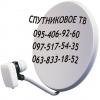 Спутниковую антенну в Киеве