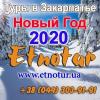 Новый год 2020 на Закарпатье. Отдых с Этнотур