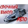 Срочный выкуп автомобилей в Одессе