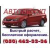 Автовыкуп - Быстрый расчет, бесплатное оформление.