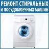 Ремонт посудомоечных, стиральных машин Украинка, Триполье