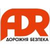 Навчання на курсах ADR