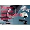 Установка, ремонт и обслуживание систем видеонаблюдения, систем СКУД.