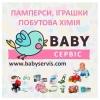 Доставка іграшок, побутової хімії, памперсів по м. Бориспіль та м. Київ — лівий берег