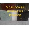 Мрамор полированный Итальянский. Многообразие расцветок. Габаритные размеры от 3. 3 метра до 300 миллиметров
