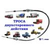 Тросы управления: кпп, тнвд, гст, сцепления, газа, для автобусов, автомобилей, комбайнов, тракторов Завод Технопривод