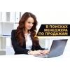 Менеджер активных продаж в интернет-магазин