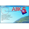 Авк 5 все новые версии программ 3. 1. 0 – 3. 1. 1 (2015)