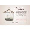 Еко-сумка для Вашого бізнесу