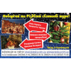 Новый год и Рождество во Львове, в Карпатах и Закарпатье