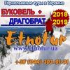 Регулярные горнолыжные туры на Буковель 2019