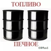 Реализуем на постоянной основе печное нефтяное топливо (темное) .