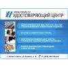 Выпуск квалифицированных сертификатов ключей проверки электронной подписи.