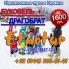 Этнотур Регулярные горнолыжные туры 2018 Карпаты