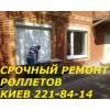 Ремонт роллетов Борщаговка, Куреневка, ремонт окон и дверей