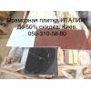 Для финишной облицовки всего объекта или отдельных элементов, к примеру цоколя, применяется мраморная плитка