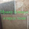 Мраморные слябы и плитка в разных расцветках более 2200 кв. м Мраморная плитка. Ликвидация склада