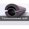 Теплоизоляция труб, скорлупа