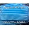Маски 6, 5 грн опт-розница
