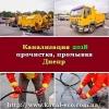 Канализация 2018 прочистка промывка Днепр