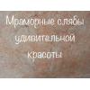 Природный натуральный камень мрамор и оникс