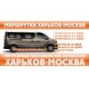 Маршрутка микро-автобус Харьков-Москва. Билеты Москва-Харьков. Домашний переезд.