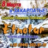 Этнотур Туры 2018 Карпаты и Закарпатье на 8 марта