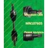 Ваша нова піввісь ліва Mitsubishi L200 MN107605.