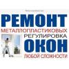 Ремонт и реставрация пластиковых окон Одесса.