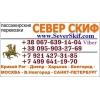 Пассажирские перевозки Кривой Рог - Санкт-Петербург - Москва