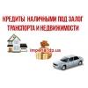 Кредит наличными под залог квартиры, дома, автомобиля и др.
