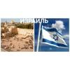 Легальная работа в Израиле по приглашению без предоплат , посредников , агентств и туров