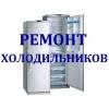 Ремонт холодильников с гарантией