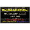 Замовити курсову, контрольну, дипломну роботу з математичного аналізу