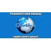 Заработок в евро без вложений в лицензированном проекте Globus