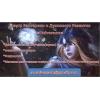 Школа магии. Магия без границ. Обучение дистанционно и(или) weekend-семинары