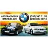 Авторозбірка BMW