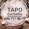 Гадание на картах ТАРО в Измаиле Гадалка маг в Измаиле