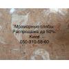 Импортную эстетичную и прочную плитку из мрамора, производства Италия