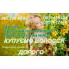 Скупка волос в Киеве. волосы дорого без посредников. Салон в центре или минский массив