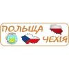 Работа в Чехии и Польше