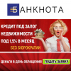 Кредит под залог недвижимости в Одессе.