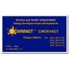 Грунтовка АК070|грунтовка АК-070. Эмалевое покрытие ХВ-124 Назначение эмалей КО-811 и КО-811К - защитное антикоррозионное покр
